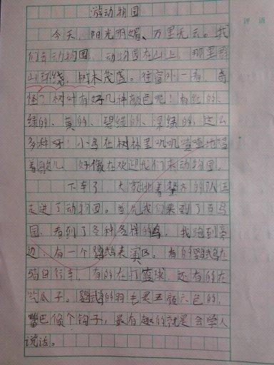 三年级游览动物园作文250字
