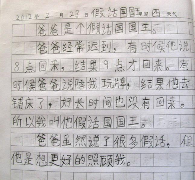 一年级女儿的日记