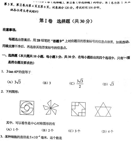2012年天津和平区中考一模数学试题