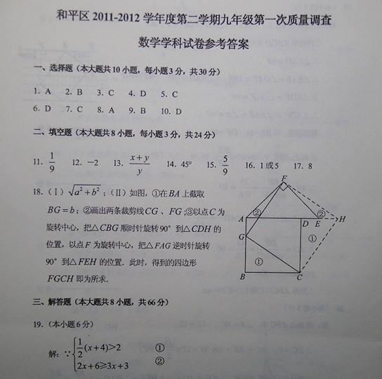 2012年天津和平区中考一模数学试题答案