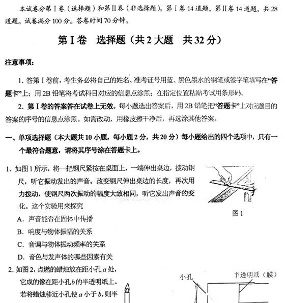 2012年天津和平区中考一模物理试题