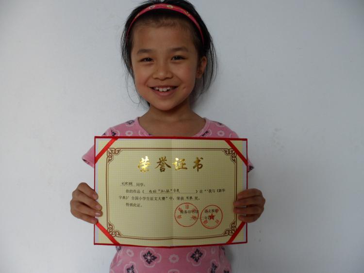 展示的是获奖证书