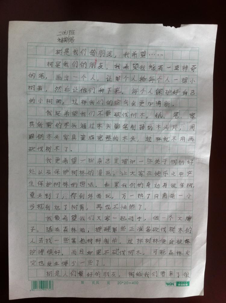 孩子当堂写在老师发的作文纸上