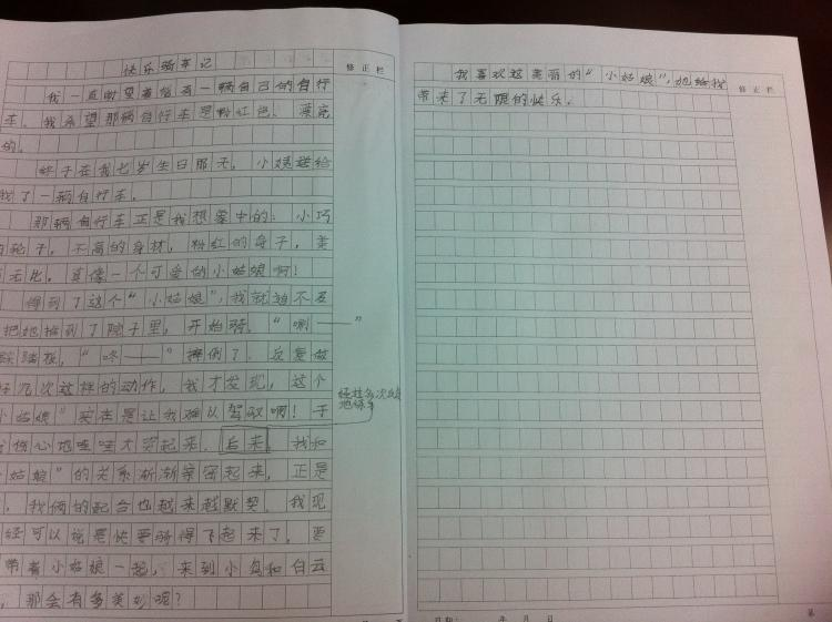 孩子的习作本内页