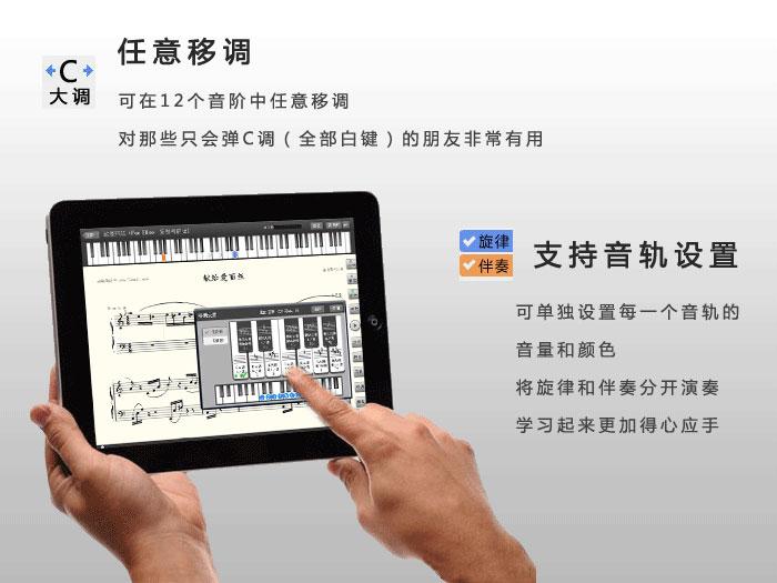 思美人兮钢琴曲谱-pad上运行的钢琴谱看谱软件,不看错过