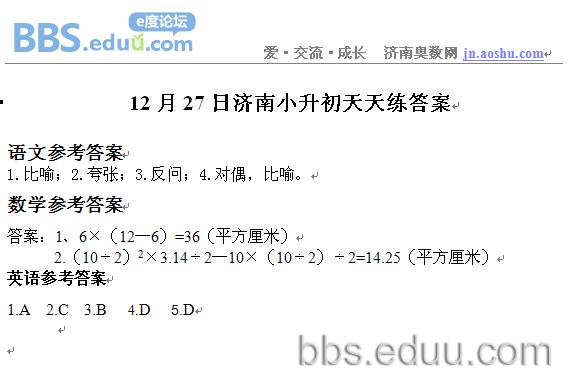 济南,奥数,2011,小升初,语文,数学,英语,天天练