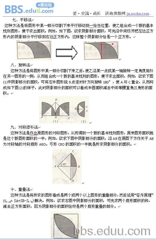 不规则图形求面积的常用基本方法