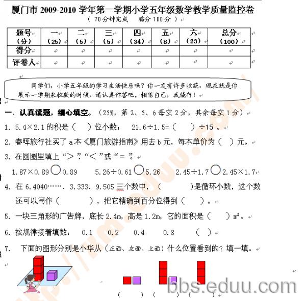 【厦门教育质量监控平台】