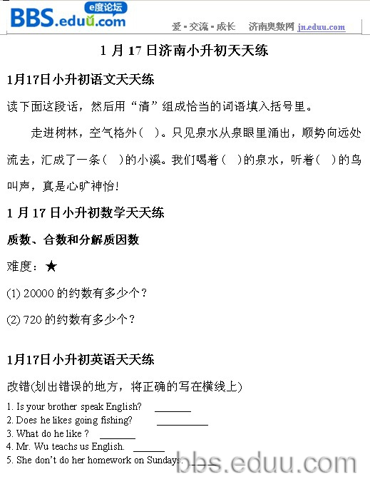 济南,奥数,2012,小升初,语文,数学,英语,天天练
