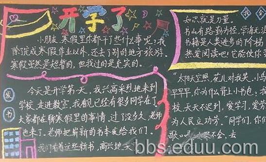 新学期黑板报设计:欢迎新同学