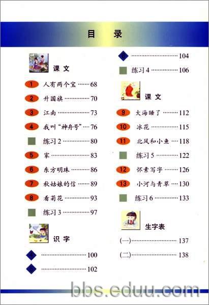 苏教版电子课本语文