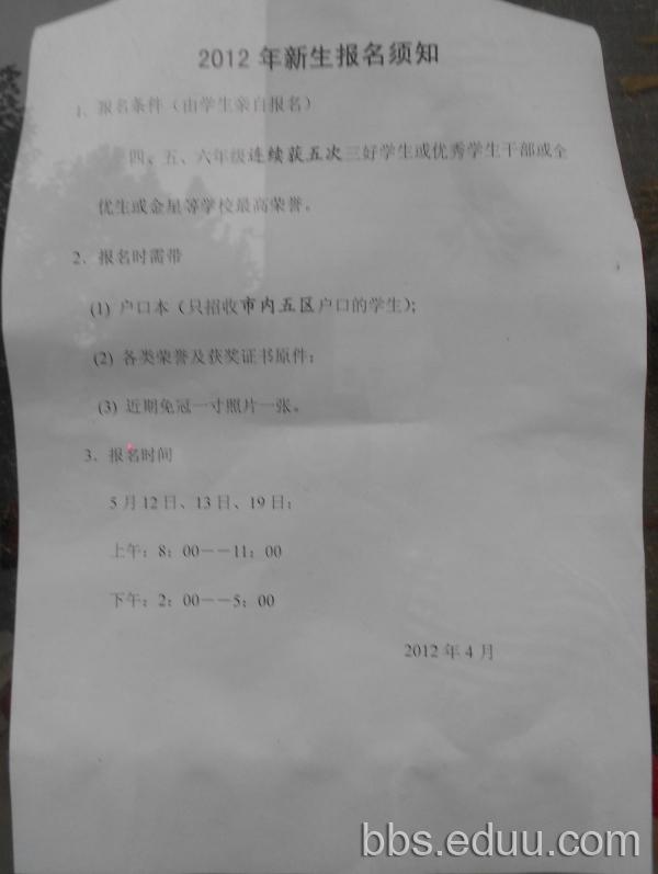 2012,山大附中,小升初,报名须知,招生简章