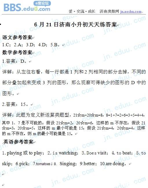 2012.6,济南,小升初,天天,模拟题,答案