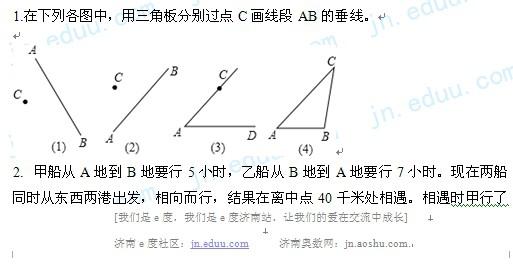 济南,语文,英语,数学,预习,新初一,天天练,习题