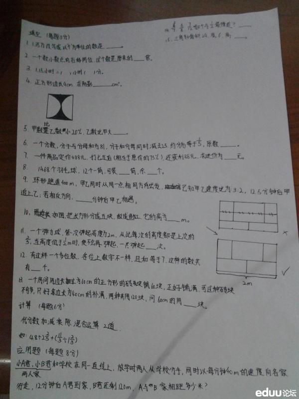 分班考试数学题