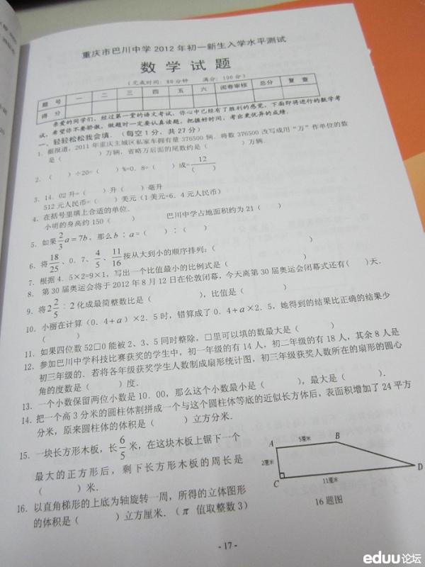 数学课本设计封面 人教版数学课本封面 小学数学课本封面-数学错题本图片