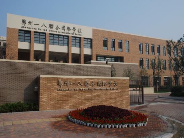 【民办】郑州一八联合国际学校-郑州重点中