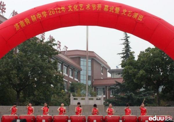 舜耕中学文化艺术节