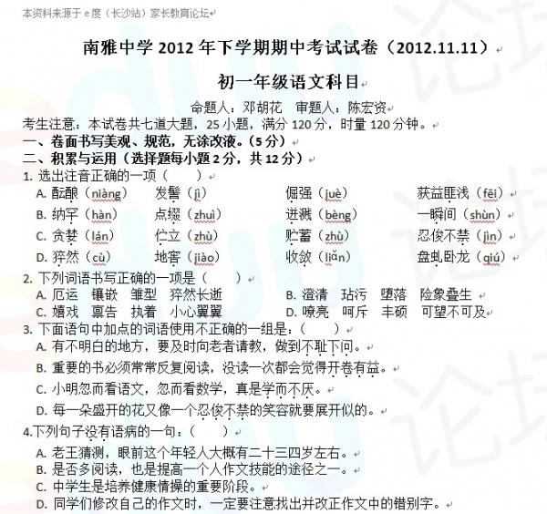 【2016年长沙芙蓉区三年级语文期中考试】