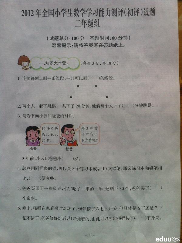 【学生做学习能力测评的作用】