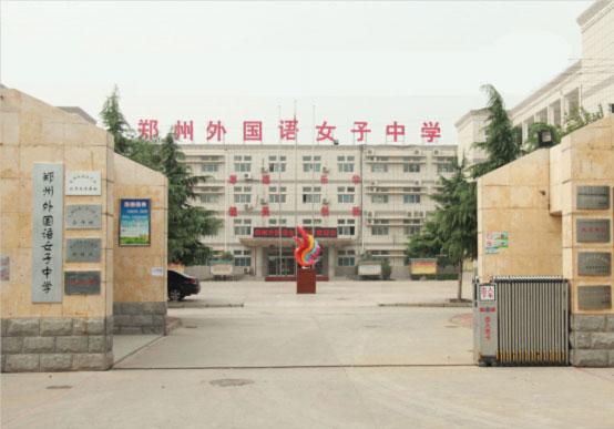 郑州外国语女子中学-郑州重点中学-女子,中学