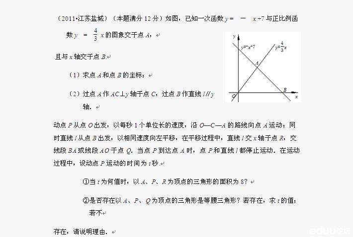 12 年中考数学