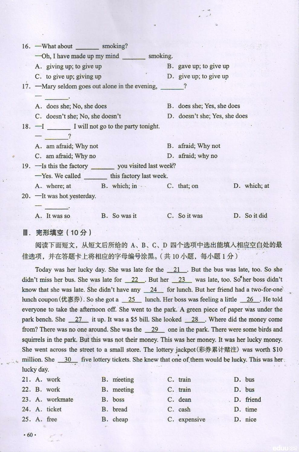 2013深圳中考模拟试题一 3.jpg