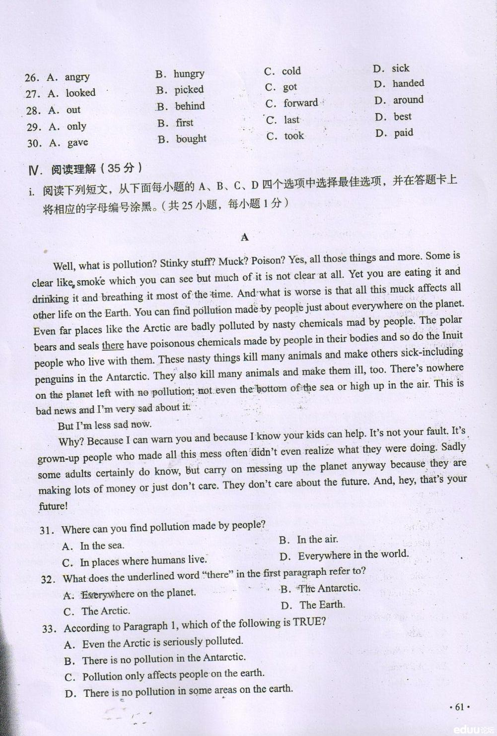 2013深圳中考模拟试题一 4.jpg