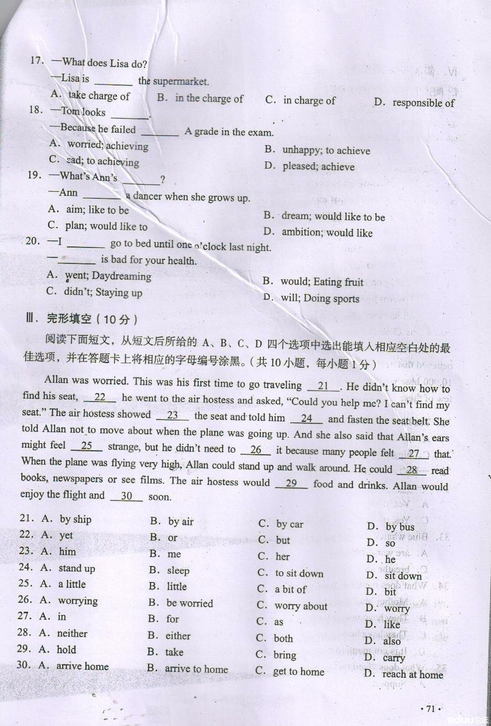 2013深圳中考模拟试题二 03.jpg