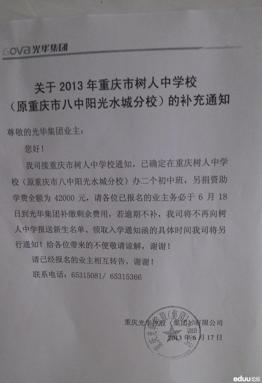 重庆八中树人中学 重庆八中树人中学校服 重庆八中树人中学寝室图片