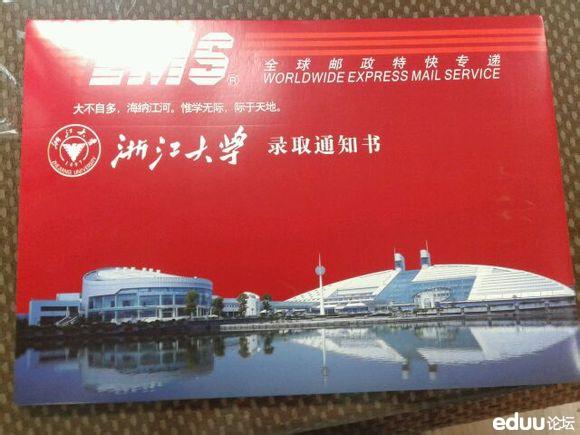 录取通知书 可以查 EMS 2014北京高考
