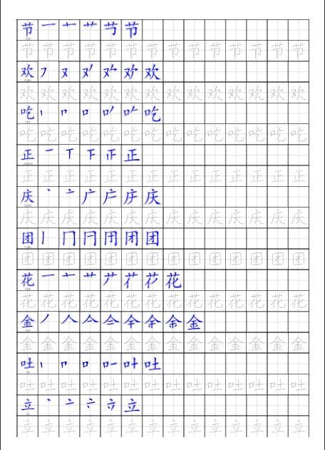 师的笔顺笔画顺序图-北师大一下笔顺描红 2014.01.15