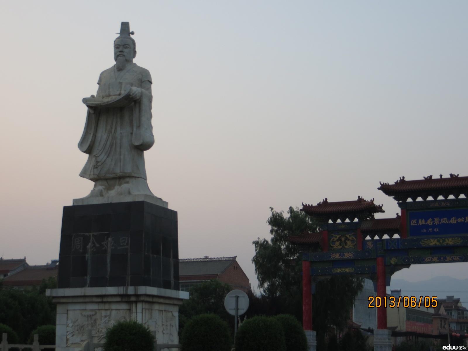 陕西岐山县周公庙周公墓-韵味茶话阁-e度教