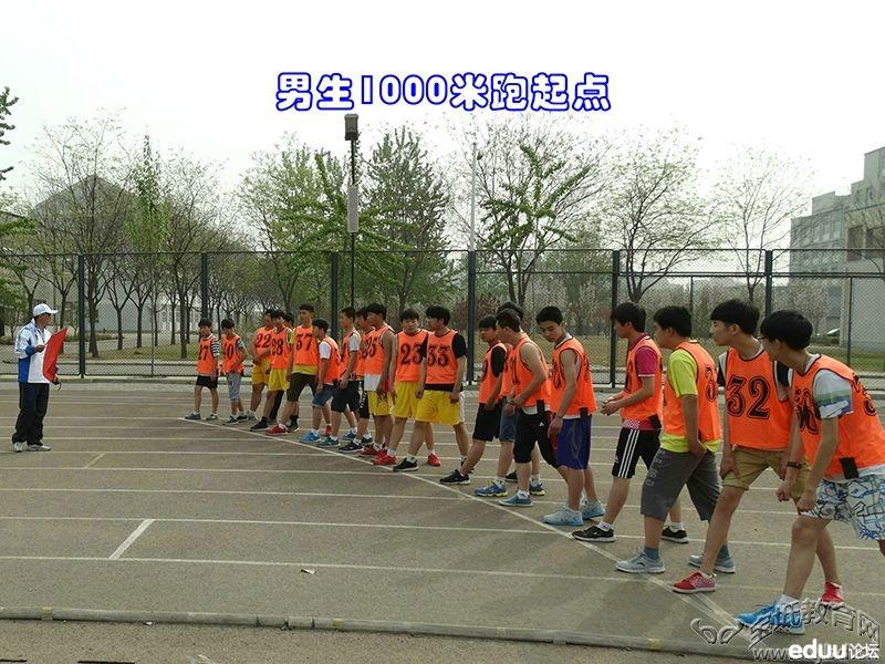天津中考体育考试