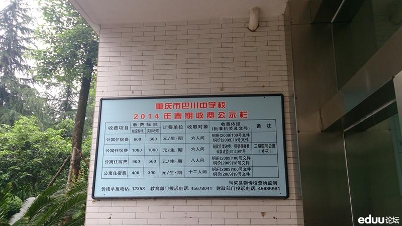 巴川中学一样平常宿舍与国际公寓介绍