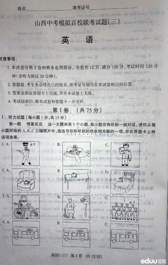 2014年山西中考百校联考三英语试题 太原试