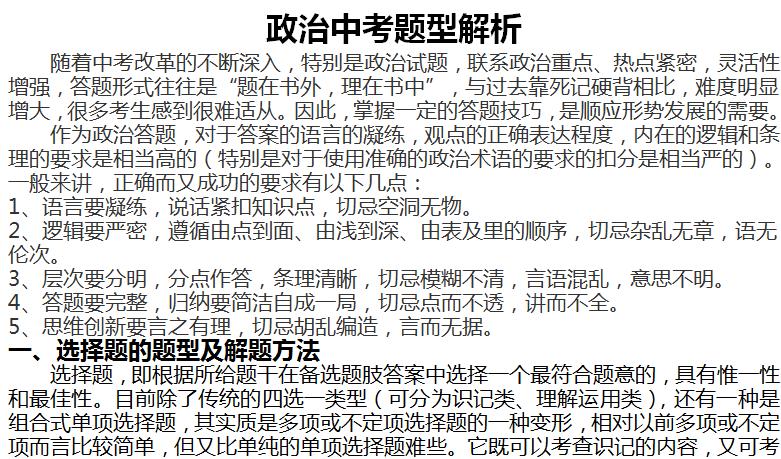 中考政治试题题型解析(附历年试卷)_2014石家
