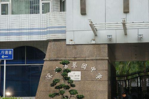 第七篇 深圳翠园中学 高中部图片