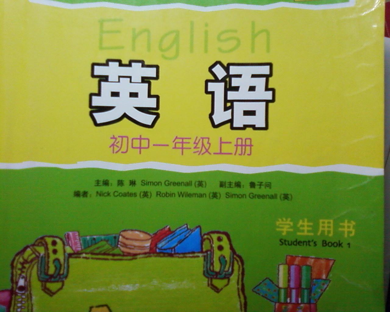 初一的英语的课本转让